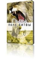 BBC: Львы. Поле битвы (2002)