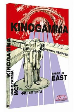 Постер фильма Киногамма. Часть 1. Восток (2008)