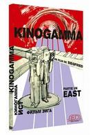 Киногамма. Часть 1. Восток (2008)