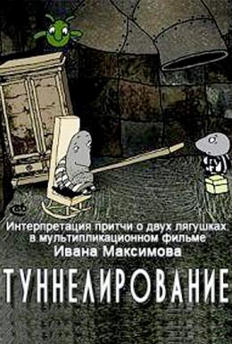 Постер фильма Туннелирование (2005)