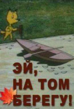 Постер фильма Эй, на том берегу! (1992)