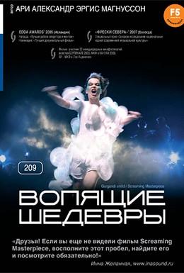 Постер фильма Вопящие шедевры (2005)
