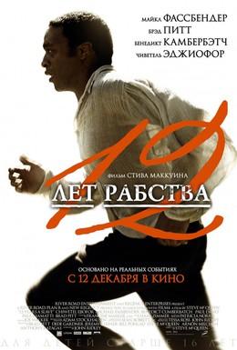 Постер фильма 12 лет рабства (2013)