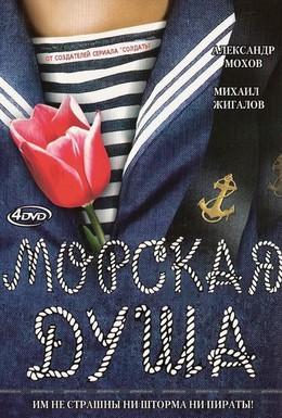 Постер фильма Морская душа (2007)