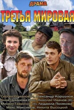 Постер фильма Третья мировая (2013)