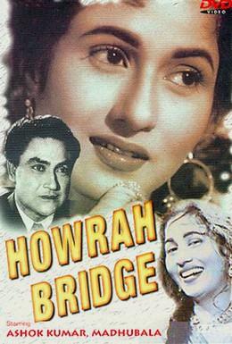Постер фильма Ховрский мост (1958)