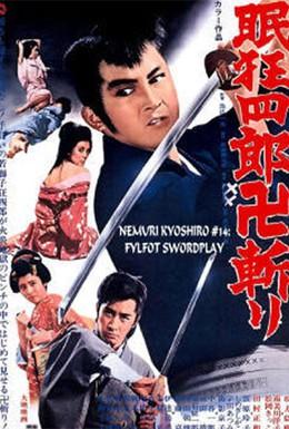 Постер фильма Боец стиля свастика (1969)