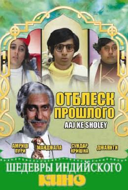 Постер фильма Отблеск прошлого (1985)