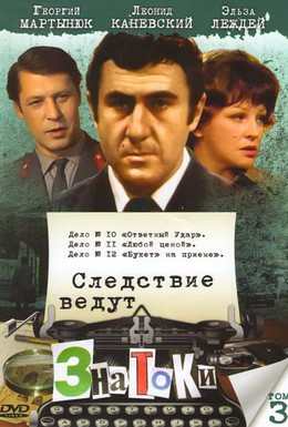 Постер фильма Следствие ведут знатоки: Ответный удар (1975)