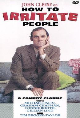 Постер фильма Как раздражать людей (1969)
