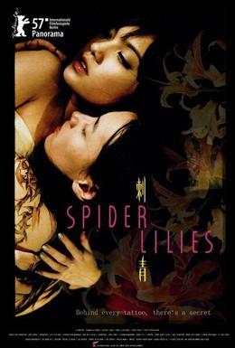Постер фильма Паучьи лилии (2007)