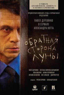 Постер фильма Обратная сторона Луны (2012)
