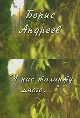 Постер фильма У нас таланту много (2006)