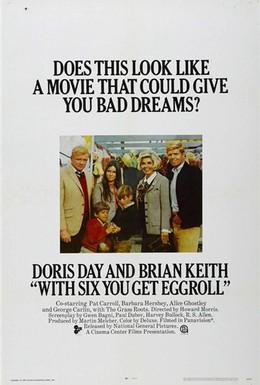 Постер фильма Шестеро под одной крышей (1968)