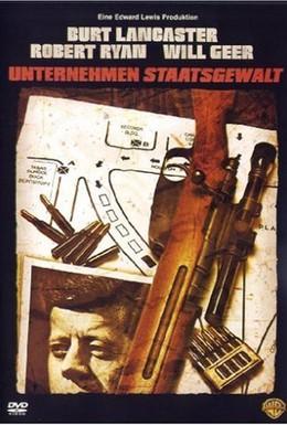 Постер фильма Привести в исполнение (1973)