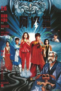 Постер фильма Сага о Фениксе (1990)