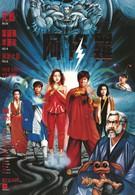 Сага о Фениксе (1990)