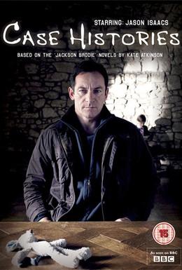 Постер фильма Преступления прошлого (2011)