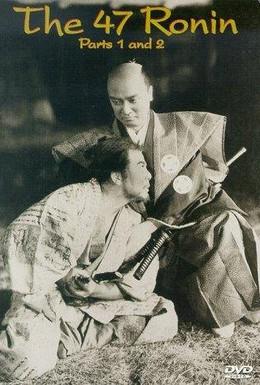 Постер фильма Сорок семь верных вассалов эпохи Гэнроку (1941)