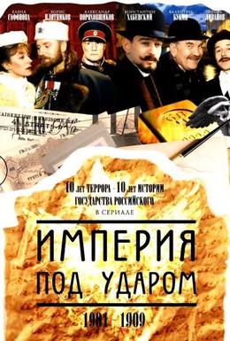 Постер фильма Империя под ударом (2000)