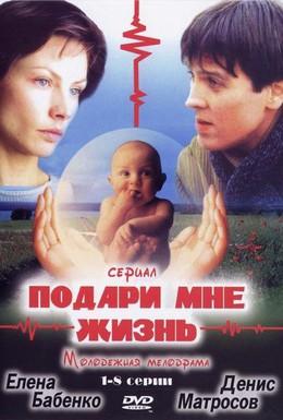 Постер фильма Подари мне жизнь (2003)