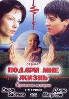 Подари мне жизнь (2003)