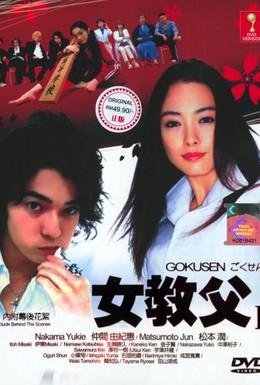 Постер фильма Гокусэн (2002)