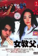 Гокусэн (2002)
