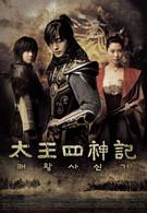 Легенда (2007)