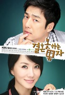 Убежденный холостяк (2009)