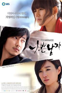 Постер фильма Плохой парень (2010)