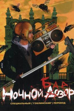 Постер фильма Ночной базар (2005)