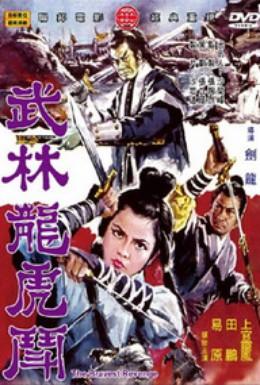 Постер фильма Отважные мстители (1970)