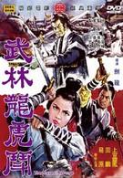 Отважные мстители (1970)