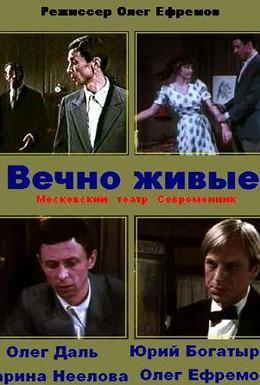 Постер фильма Вечно живые (1976)