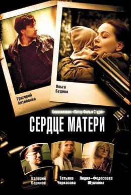 Постер фильма Сердце матери (2010)