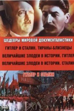 Постер фильма Гитлер и Сталин: Тираны-близнецы (1999)