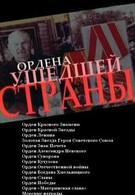 Ордена ушедшей страны (2003)
