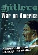 Секретный план Гитлера: Нападение на Америку (2005)