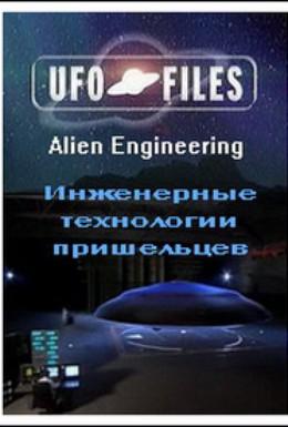 Постер фильма Инженерные технологии пришельцев (2006)
