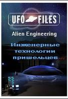 Инженерные технологии пришельцев (2006)