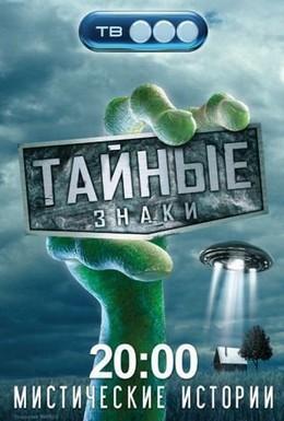 Постер фильма Тайные знаки (2008)