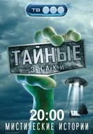 Тайные знаки (2008)