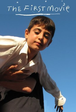 Постер фильма Ирак: дети снимают кино (2009)