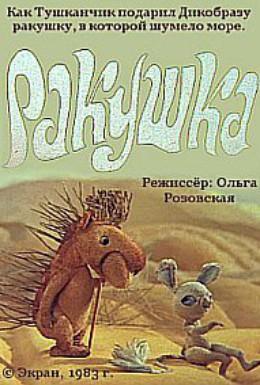 Постер фильма Ракушка (1983)