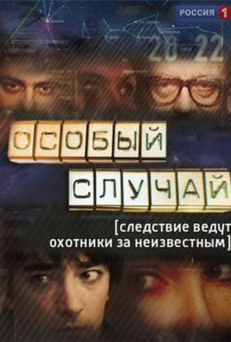 Постер фильма Особый случай (2013)
