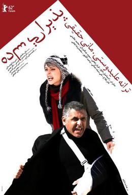 Постер фильма Простой прием (2012)