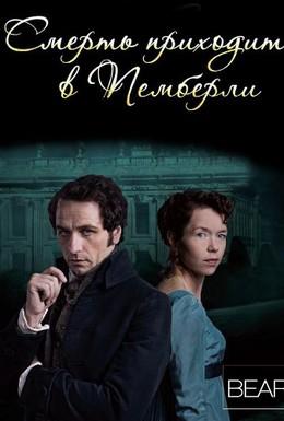 Постер фильма Смерть приходит в Пемберли (2013)