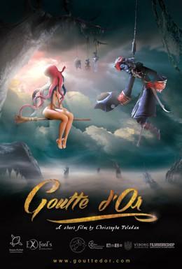 Постер фильма Золотая капля (2013)