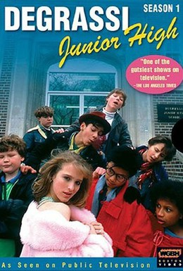 Постер фильма Подростки с улицы Деграсси (1987)